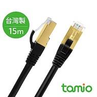 tamio CAT.6A+ 高屏蔽超高速傳輸電競網路線 15米【臺灣製】