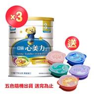 亞培 心美力3號 幼兒營養成長配方(新升級)(1700g x3罐)+Marcus&Marcus 自主學習吸盤碗(1入)