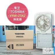 日本代購 空運 TOSHIBA 東芝 VRW-25X2 窗型 換氣扇 排風扇 可吸可排式 附防蟲網 防蚊網