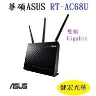 聊聊有優惠ASUS華碩 RT-AC68U 雙頻無線Gigabit 路由器
