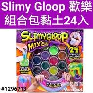 SLIMYGLOOP 歡樂組合包 萬聖節 好市多史萊姆 史來姆 史萊姆 SLIMYGLOOP黏土 slimy 獎勵禮物
