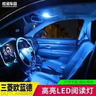 適用于三菱新歐藍德outlander閱讀燈改裝氛圍燈LED車頂燈室內燈后尾箱燈