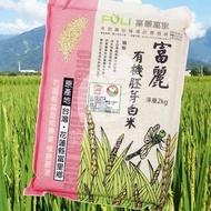 新品特惠~花蓮富里 富麗有機胚芽白米[2kg]