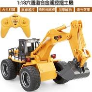【TDL】無線遙控挖土機玩具怪手遙控車合金汽車模型 1530-000