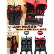 【大亨寶】出租 MOOV Design ALVIS 極小雙寶車 最小雙寶車 雙胞胎推車 雙人MOOV背包車