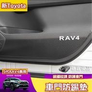 專用於5代TOYOTA豐田RAV4 車門防踢墊RAV4 裝飾內飾改裝5代RAV4車門防踢墊 碳纖皮內飾裝飾