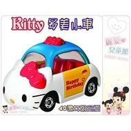 麗嬰兒童玩具館~TOMICA多美小車-夢幻系列-KITTY 40周年紀念限定合金小汽車-台灣限量收藏