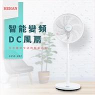 【HERAN 禾聯】16吋智能省電變頻DC風扇(16S5-HDF)
