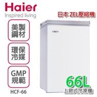 Haier海爾 1尺4 直立式式冷凍櫃【HCF-66】含到府安裝