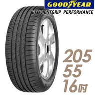 【GOODYEAR 固特異】EFFICIENTGRIP PERFORMANCE 低噪音舒適輪胎_單入組_205/55/16(EGP)