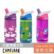 兒童雙層隔溫水瓶 Camelbak 400ml 兒童水壺 eddy kids 優惠加購防塵蓋&吸管刷&水壺背帶