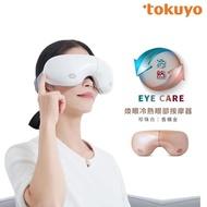 【tokuyo】煥眼冷熱眼部按摩器TS-183(新品上市)