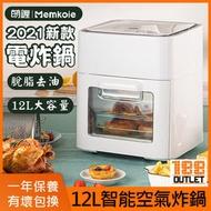 - - Memkoie 萌鯉 2021熱賣款 12L大容量空氣炸鍋 LF-7219 煎炸 炸薯條 炸雞