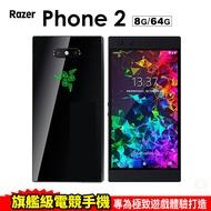Razer Phone 2 8G/64G 5.72吋 電競 智慧型手機 免運費