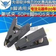 現貨 配件 維修 TELESKY 測試夾 SOP8腳BIOS夾子 寬窄體8腳通用夾 適配夾燒錄