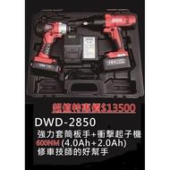 18V 電動板手+充電起子機  DWD2850  鋰電 衝擊 4分電動扳手 衝擊板手 demos☆達特汽車工具☆