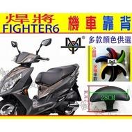 【MOT摩改】悍將 FIGHTER 6 fighter 6 機車靠背 機車後靠背 摩托車靠背 摩托車後靠背 sym 含支架