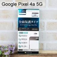 【ACEICE】滿版鋼化玻璃保護貼 Google Pixel 4a 5G (6.2吋) 黑