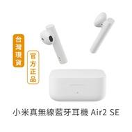 小米 無線藍牙耳機 Air2SE 【保證最低價】 藍芽耳機 運動耳機 無線耳機 半入耳式 迷你便攜 小米有品 官方正貨