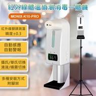 中興生物機電 K10 Pro紅外線體溫偵測消毒一體機 含腳架