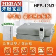 【HERAN 禾聯】法蘭絨雙人電熱毯(HEB-12N3)