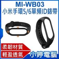 【小婷電腦*錶帶】全新 MI-WB03 小米手環5/6單頻ID錶帶 ID晶片 柔韌材質 安裝方便 輕盈透氣