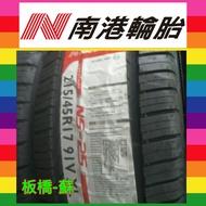 南港輪胎   NS-25    225-45-17     歡迎來電洽詢~