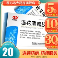 10 boxes of 200 yuan + spot fast delivery] Yiling Lianhua Qingwen Capsules 48 Capsules for Cold, Stuffed Nasal Fever, Cough Fever or high fever, dry throat, sore throat, headache, stuffy nose, runny nose