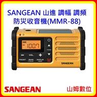 SANGEAN 山進 調幅 調頻 防災收音機(MMR-88) 開發票 公司貨
