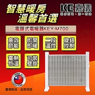 KE嘉儀 防潑水即熱式電膜電暖器 KEY-M700