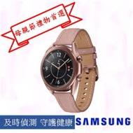 Samsung Galaxy Watch3 41mm R850 智慧型手錶(藍牙) 星霧金
