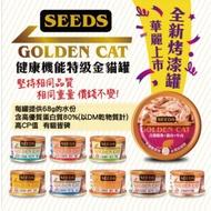 #24罐#SEEDS惜時黃金貓罐 Golden Cat金罐 80g / 9種口味