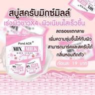 สบู่ Mix Milk มิกซ์มิลล์