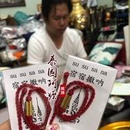 🇹🇭泰國阿嬤🔹阿贊噴 雙符管 桃花 愛情 %%%手環 手繩 腳繩