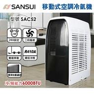 原價14900元下殺 【SANSUI山水】免安裝移動式空調冷氣機適用3坪 SAC52