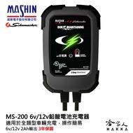麻新電子 ms-200 全自動 電瓶充電器 6v 12v 2a 汽車 機車 免拆電池 ms 200 哈家人
