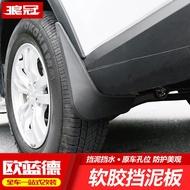 專用于廣汽16-19款三菱歐藍德Outlander擋泥板改裝配件裝飾汽車用品遮泥板