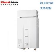 Rinnai林內熱水器 RU-B1221RF 屋外抗風型12公升-天然瓦斯