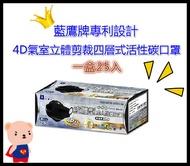 1. 修改標題: 藍鷹牌專利設計L4-4D氣室立體剪裁 活性碳口罩 一盒25入 藍鷹 4D口罩