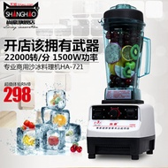 Shanghao Smoothie machine commercial ice tea shop cuisine ice milk juice Blender HA-721 economy