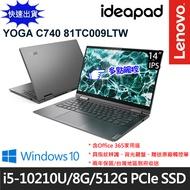 Lenovo YOGA C740-14IML 81TC009LTW(鋼鐵灰)(i5-10210U/8G/512G SSD/Win10)