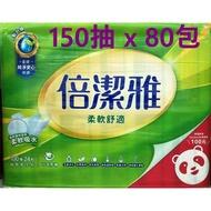 【現貨/宅配免運】倍潔雅 柔軟舒適衛生紙150抽x84包 抽取式 衛生紙