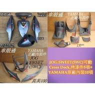 [車殼通]適用:JOG SWEET(5WC)真美100可動Cross Dock烤漆,粉彩藍5項+原廠內裝10項