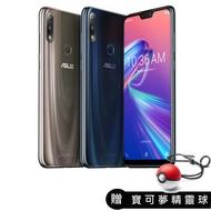 ASUS ZenFone Max Pro (M2) ZB631KL 4G/128G 贈寶可夢精靈球
