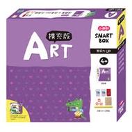 (購物車)《 小康軒 Kids Crafts 》Smart Box 擴充版-美感力UP