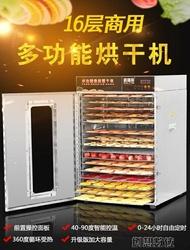 食物烘乾機 水果烘乾機商用多功能風乾機果蔬茶材脫水乾果機 創想數位DF 全館免運220V