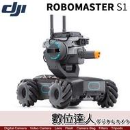 【數位達人】預購 DJI 大疆 RoboMaster S1 機甲大師 戰車 FPV AI 競技 程式編成 教育 機器人