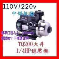 『中部批發』免運 大井泵浦 TQ200 1/4HP 電子穩壓加壓馬達 抽水機 加壓機 電子式穩壓機 恆壓機(台灣製造)
