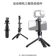 PGYTECH 運動相機三腳架自拍杆PLUS手持支架OSMO POCKET/ACTION手機夾 Osmo系列通用延長桿