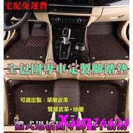 現貨專車定製汽車腳踏墊踏墊 腳墊 Mazda3 Mazda5 CX-9 Mazda2 Cayenne Macan Yet